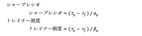 シャープレシオとトレイナー測度の計算方法