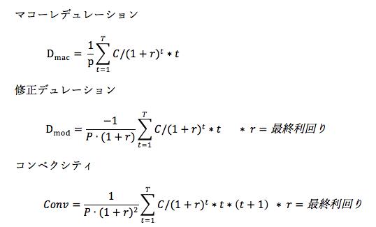 デュレーションの計算方法