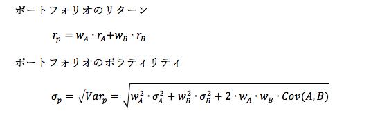 ポートフォリオのリターンとボラティリティの計算方法